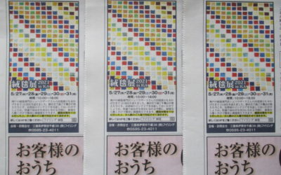 伊賀タウン情報誌「YOU 」Vol.795 5月前半号に広告掲載しました❗