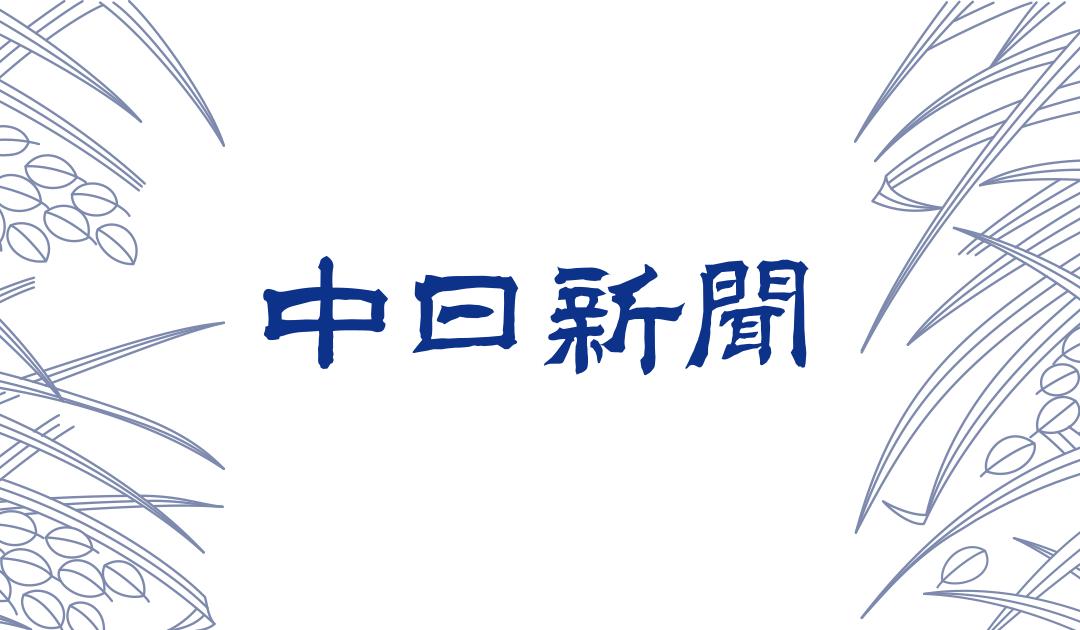 中日新聞5/28朝刊 伊賀版に掲載されました❗
